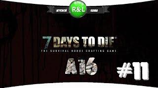 7 Days To Die: Альфа 16 Отдай порох сука( (сложность хардкор) #11