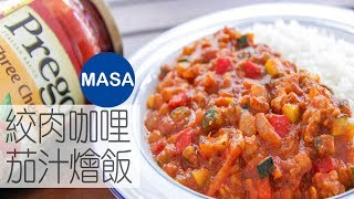 Presented by Prego-絞肉咖哩風味蔬菜燴飯/ Ratatouille & Ground Pork Curry