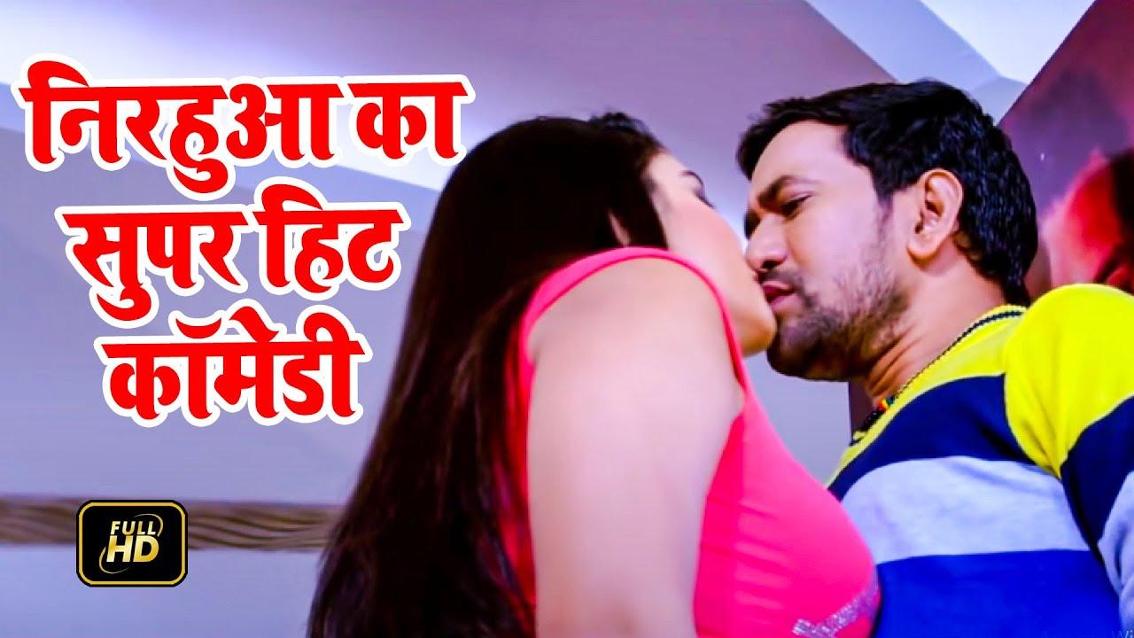 दिनेश लाल निरहुआ का बेस्ट Comedy Scene | Bhojpuri Comedy Scene | Bhojpuri Comedy Jokes