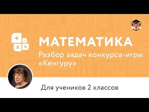Математика. Разбор задач конкурса-игры «Кенгуру», 2 класс
