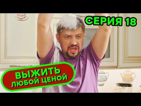 Выжить любой ценой - 18 серия | 🤣 КОМЕДИЯ - Сериал 2019 | ЮМОР ICTV