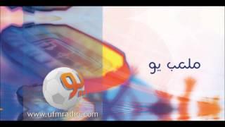 ملعب يو مع هيثم الهملان 28-9-2012