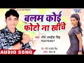 बलम कोई फोटो ना खिंचे - Balam Koi Photo Na Khiche - Mourya Jagdish Singh - Bhojpuri Hit Song