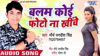 बलम कोई फोटो ना खिंचे - Balam Koi Photo Na Khiche - Mourya Jagdish Singh - Bhojpuri Hit Song