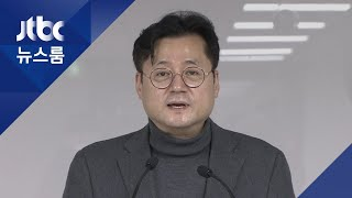 'TK 봉쇄' 발언 후폭풍…홍익표 수석대변인직 사퇴 / JTBC 뉴스룸