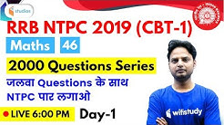 6:00 PM - RRB NTPC 2019 (CBT-1) | Maths by Suresh Sir | 2000 Questions Series (Day-1)