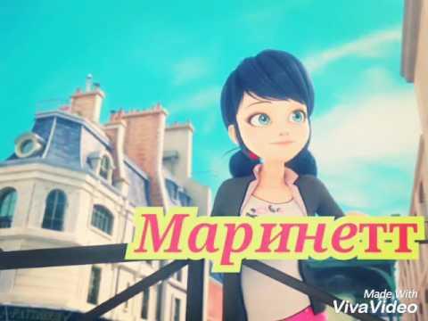 Леди Баг и Супер-Кот | Лора Марано - ♫ Miraculous! ♫ - Музыкальное видео