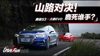 Drive4Fun:山路对决 奥迪S3 vs 三菱EVO,究竟鹿死谁手?