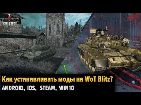 WoT Blitz - Как устанавливать моды на Android/IOS/Steam? - World Of Tanks Blitz (WoTB)