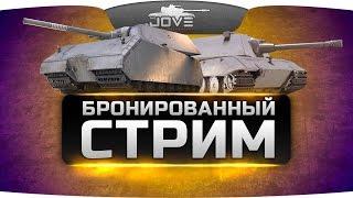 БРОНИРОВАННЫЙ СТРИМ. Выкатываем самые крепкие цистерны World Of Tanks!
