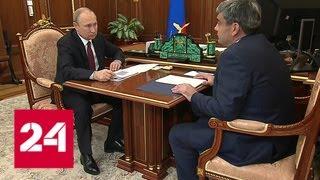 Коков рассказал Путину о сокращении госдолга Кабардино-Балкарии - Россия 24