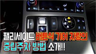 팰리세이드 버튼식 기어 차량 중립주차 방법!