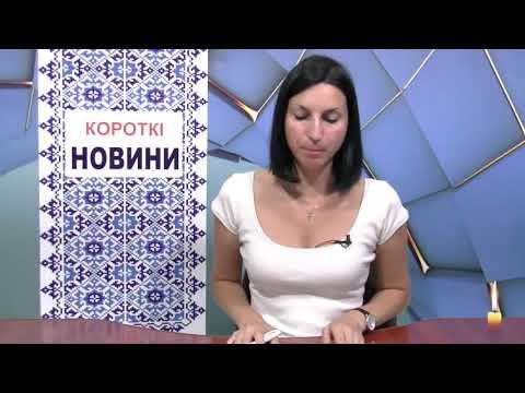 Короткі новини 29 Серпня