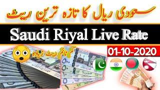SAR to PKR,SAR to INR, SAR to BDT, SAR to NPR,01 October 2020,Riyal Rates,Today riyal rate,