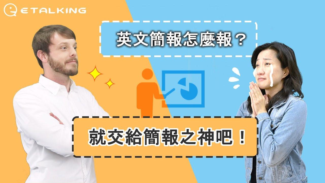 Etalking 英文小教室 – 英文簡報到底該怎麼報?訣竅通通在這裡! ft. @Brian2Taiwan - YouTube
