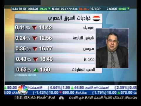 ارتفاعات جماعية في مؤشرات البورصة المصرية
