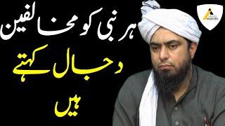 Muhammad Ali Mirza : All Prophets Are Called Dajjal ہر نبی کو مخالفین دجال کہتے ہیں