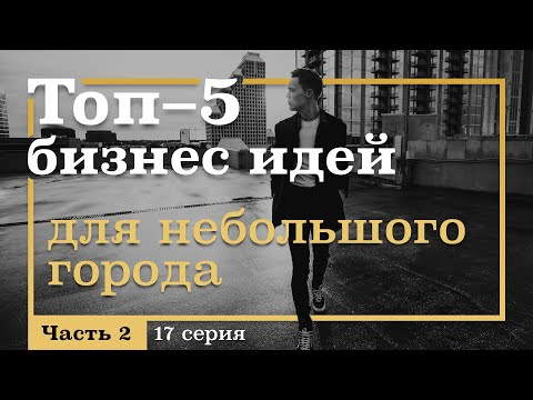 17 серия. ТОП-5 Бизнес Идей для МАЛЕНЬКОГО ГОРОДА! Часть 2