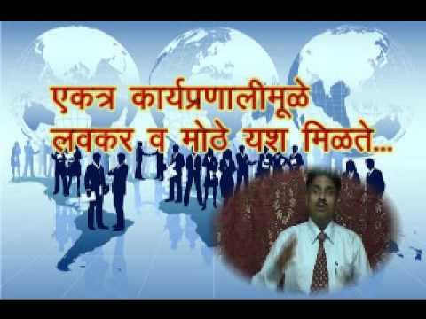 Network Marketing speach in marathi, Ashokkumar Patil