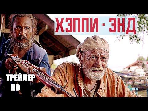 ХЭППИ ЭНД, ТРЕЙЛЕР на русском, фильм 2020  Комедия, Россия 720p