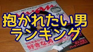 「抱かれたい男ランキング」 -------- ☆芸能ニュースチャンネル☆ 日々、...