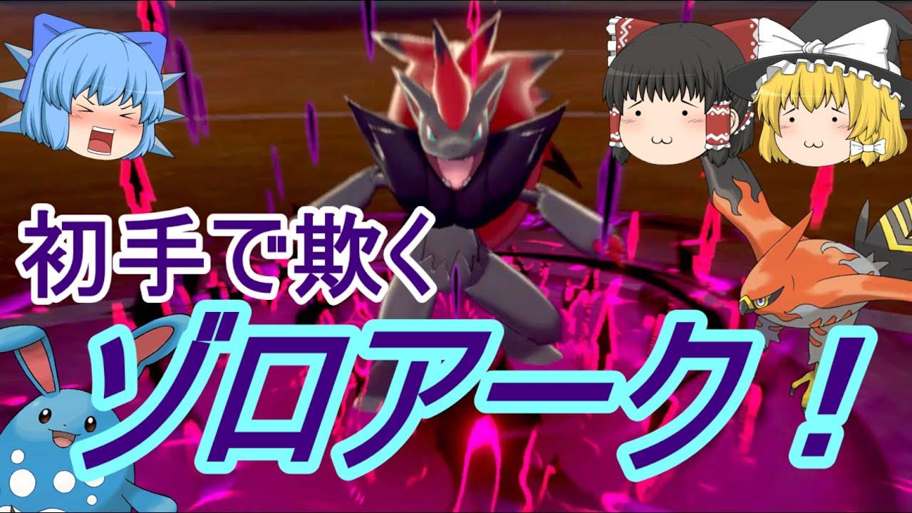 ポケモン剣盾Expansion②ゾロアーク編!解禁ポケモンだけでポケモンバトル!(ゆっくり実況)