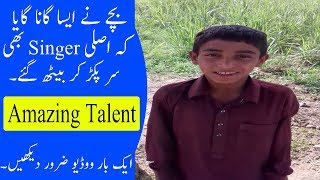 Amazing Pakistani Talent- Local Village Singer Latest Song Shocked Every One!!!Must Watch