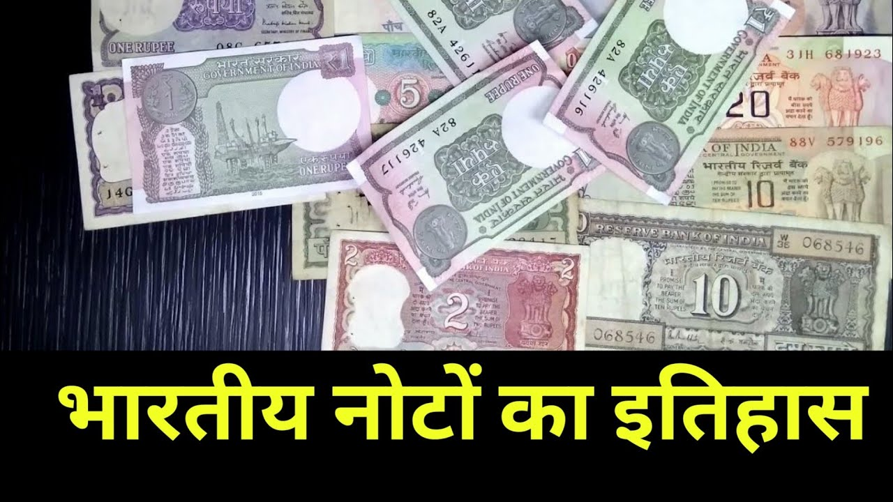 History of Indian Currency Notes #Shorts