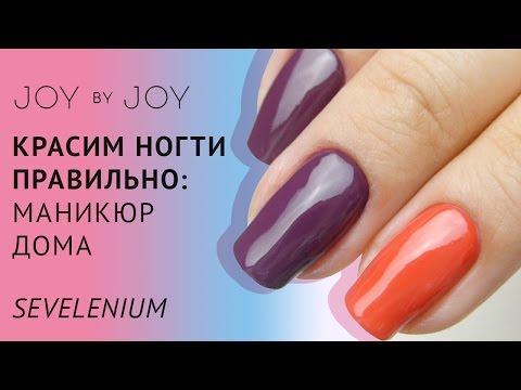 МАНИКЮР В ДОМАШНИХ УСЛОВИЯХ l Как красить ногти правильно l ChinaGlaze, Severina, Essence
