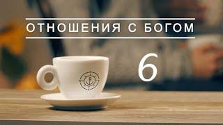 Форма и суть - Курс Отношения с Богом #6