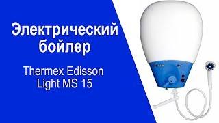 Электрический бойлер Thermex Edisson Light MS 15 - видео обзор
