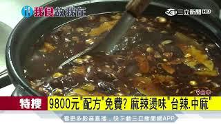 9800元「配方」免費? 麻辣燙味「台辣、中麻」 三立新聞台