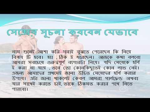সেক্সের সূচনা করবেন যেভাবে Bangla Health Tips 2016
