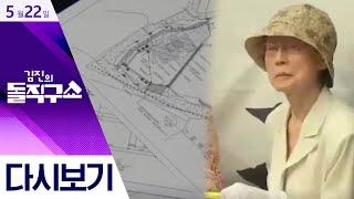 안성 쉼터 계획서 '엉터리'·정대협 원로들의 '꾸짖음'   채널A 김진의 돌직구쇼 487회(2020년 5월 22일)