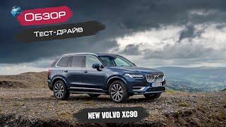 Мы двигаемся вперёд...Тест-драйв нового Volvo XC90 2019