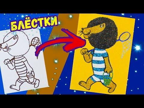 ЛЕВ БОНИФАЦИЙ блёстками и песком / Раскраска для детей