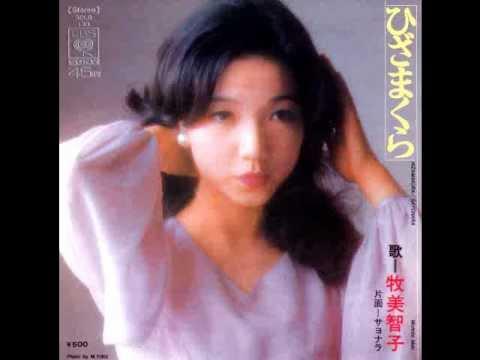 ひざまくら 牧美智子 1974