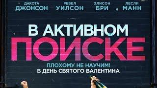 «В активном поиске» — фильм в СИНЕМА ПАРК