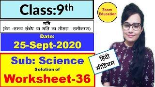 Doe Worksheet 36 Class 9 Science : HINDI MEDIUM : 25 Sept 2020