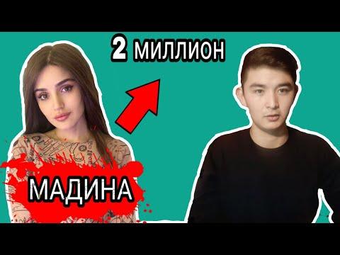 Пул кор кадан дар Инстаграмм , Мадина Басаева Духтари Точик