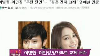 [Y-STAR]Lee Byungheon couple, Meet the parents permission (이병헌-이민정,부모 열애 허락)