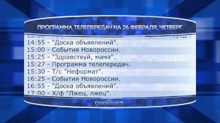 Программа телепередач на 26 февраля 2015 года
