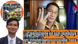 ហៃ វណ្ណា បាតុកម្មឡុងចុង ដាក់ធុងគ្មានអ្នកចូលលុយ _ Vanna Hay, Cambodian opposition leader in Japan