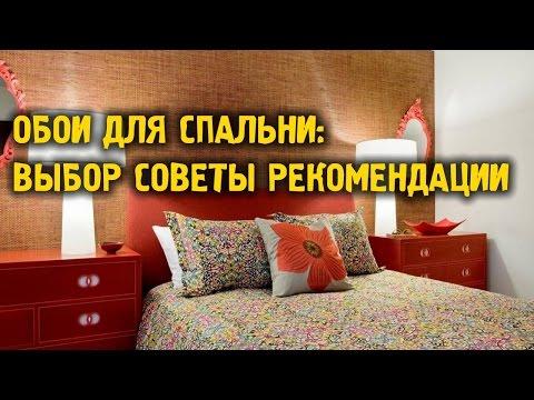 Как Выбрать Обои для Спальни: Советы Рекомендации