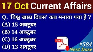 Next Dose #584 17 October 2019 Current Affairs Daily Current Affairs Current Affairs I ...