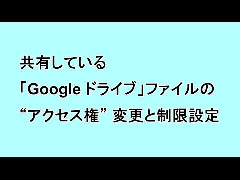 """共有している「Google ドライブ」ファイルの """"アクセス権"""" 変更と制限設定"""