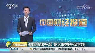 [中国财经报道]避险情绪升温 亚太股市开盘下跌| CCTV财经
