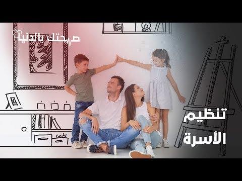 ما هي فوائد تنظيم الأسرة.. وماهي أفضل وسائله؟ - صحتك بالدنيا  - 16:58-2019 / 11 / 11