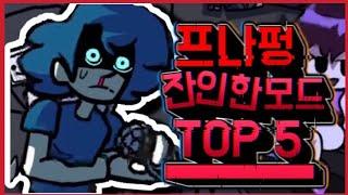 프나펑 가장 잔인한 모드 TOP 5 [ Friday Night Funkin' ]