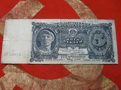 5 рублей 1938 года цена бумажный стоимость 10 копеек 1937 года разновидности